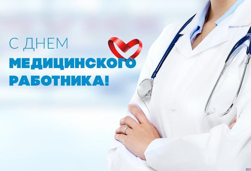 подарки ко дню медика