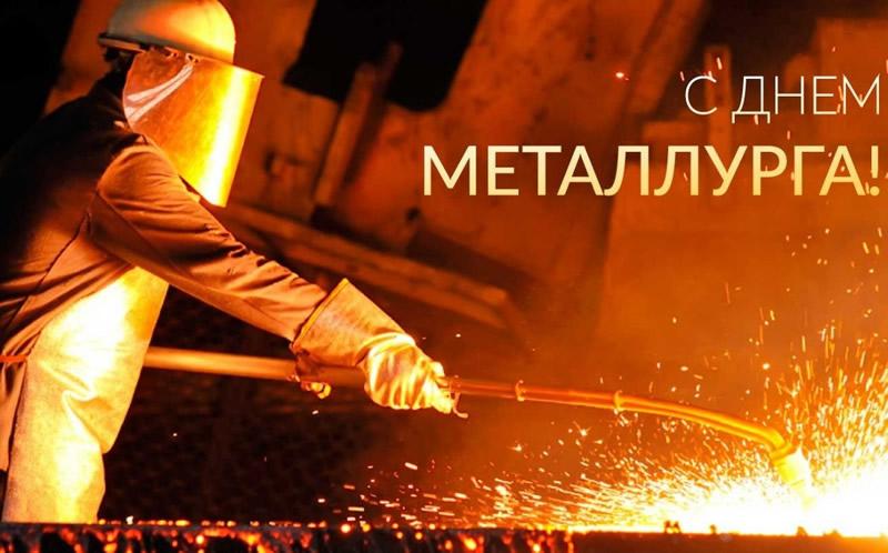 подарки ко дню металлурга