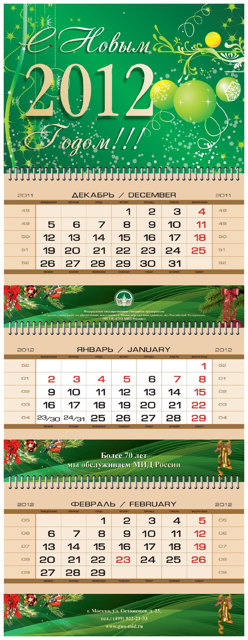 Лунный посевной календарь для сыктывкара