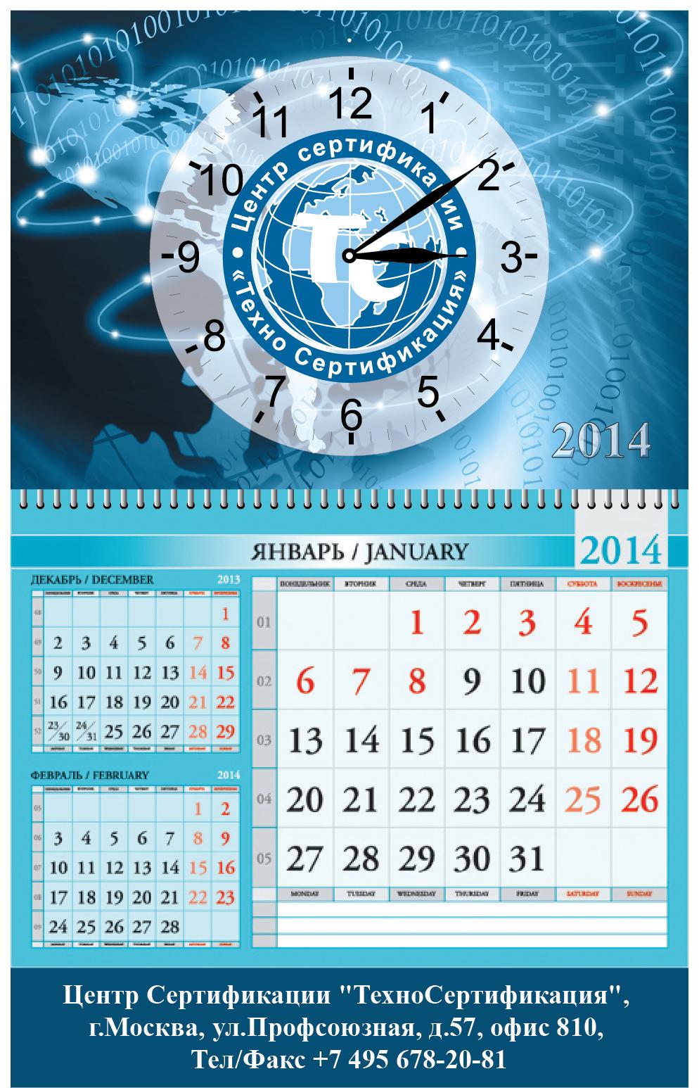Виды календарей в часа